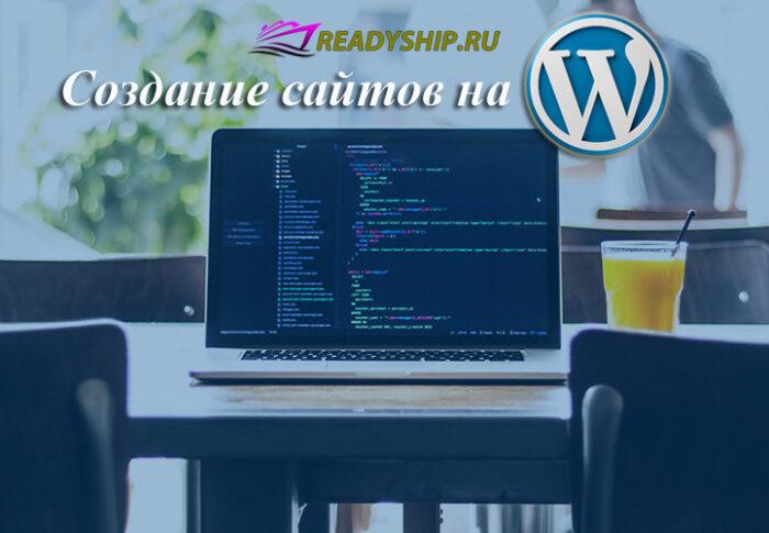 Почему создание сайта на WordPress имеет преимущества?