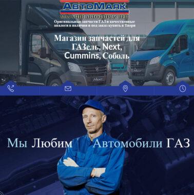 Создание Сайта Автозапчасти