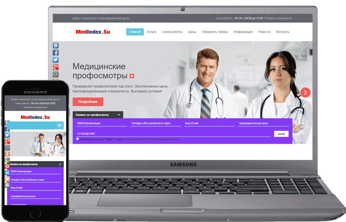 Создание Сайта Медицинской Клиники - МедИндекс
