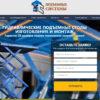 Создание Сайта Производителя оборудования - Подъемные Системы