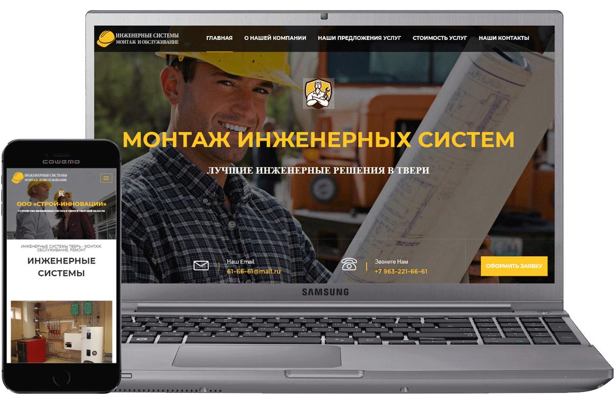 Создание сайта инжениринговой компании Строй-Инновации