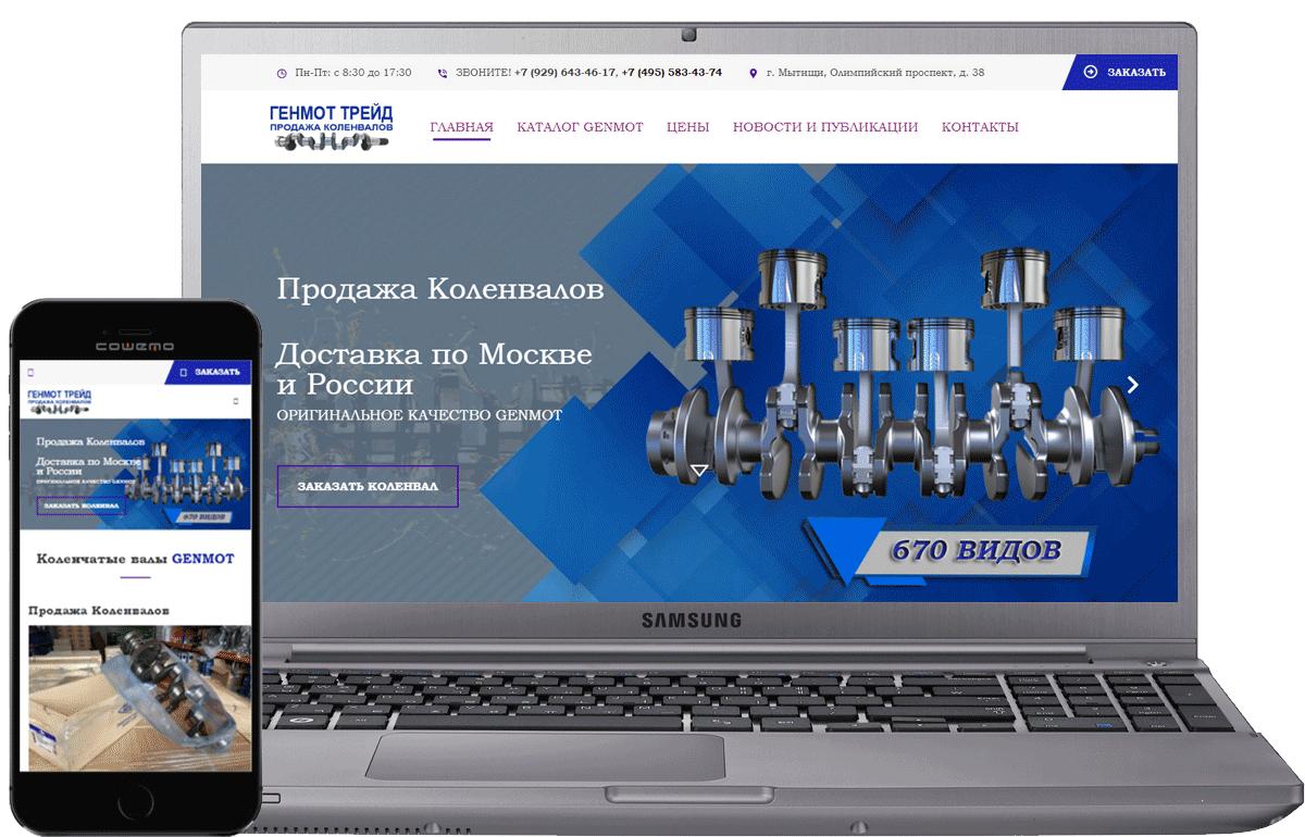 Создание Сайта Продажа коленвалов - Генмоттрейд