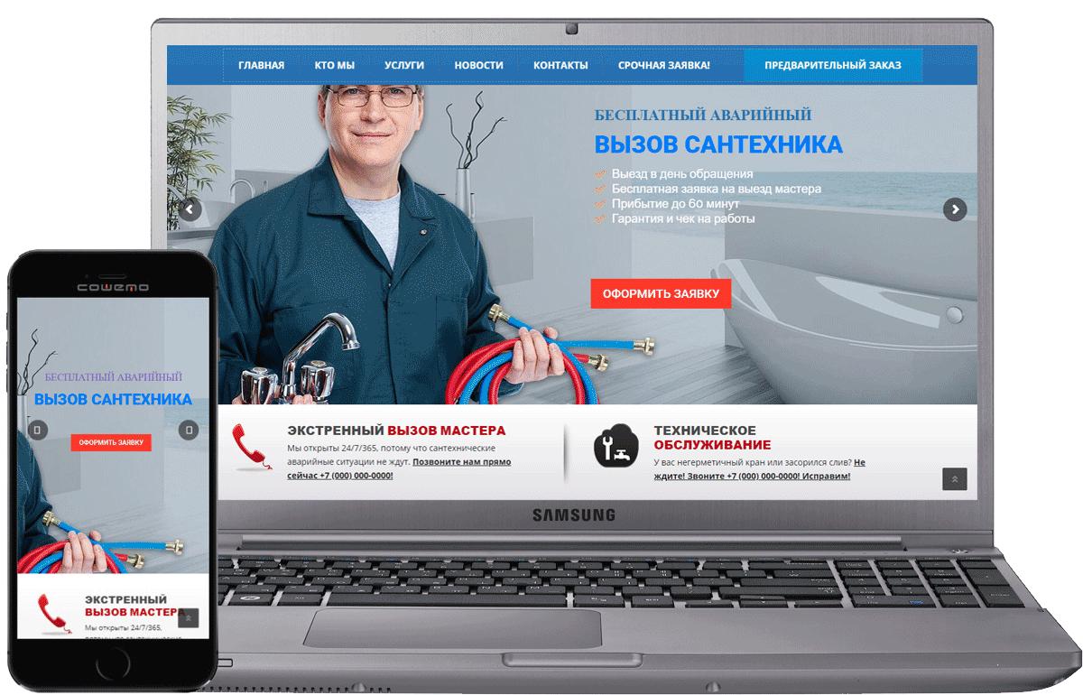Создание Сайта - Услуги Сантехника