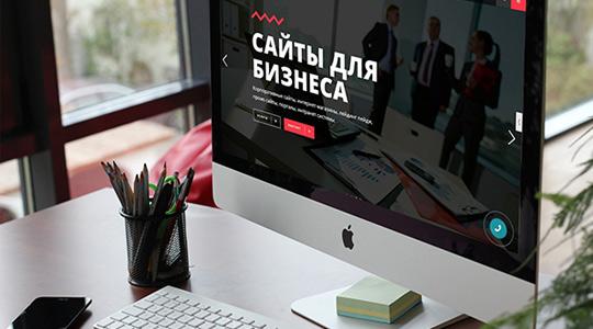 Создание Сайта для Бизнеса в Твери
