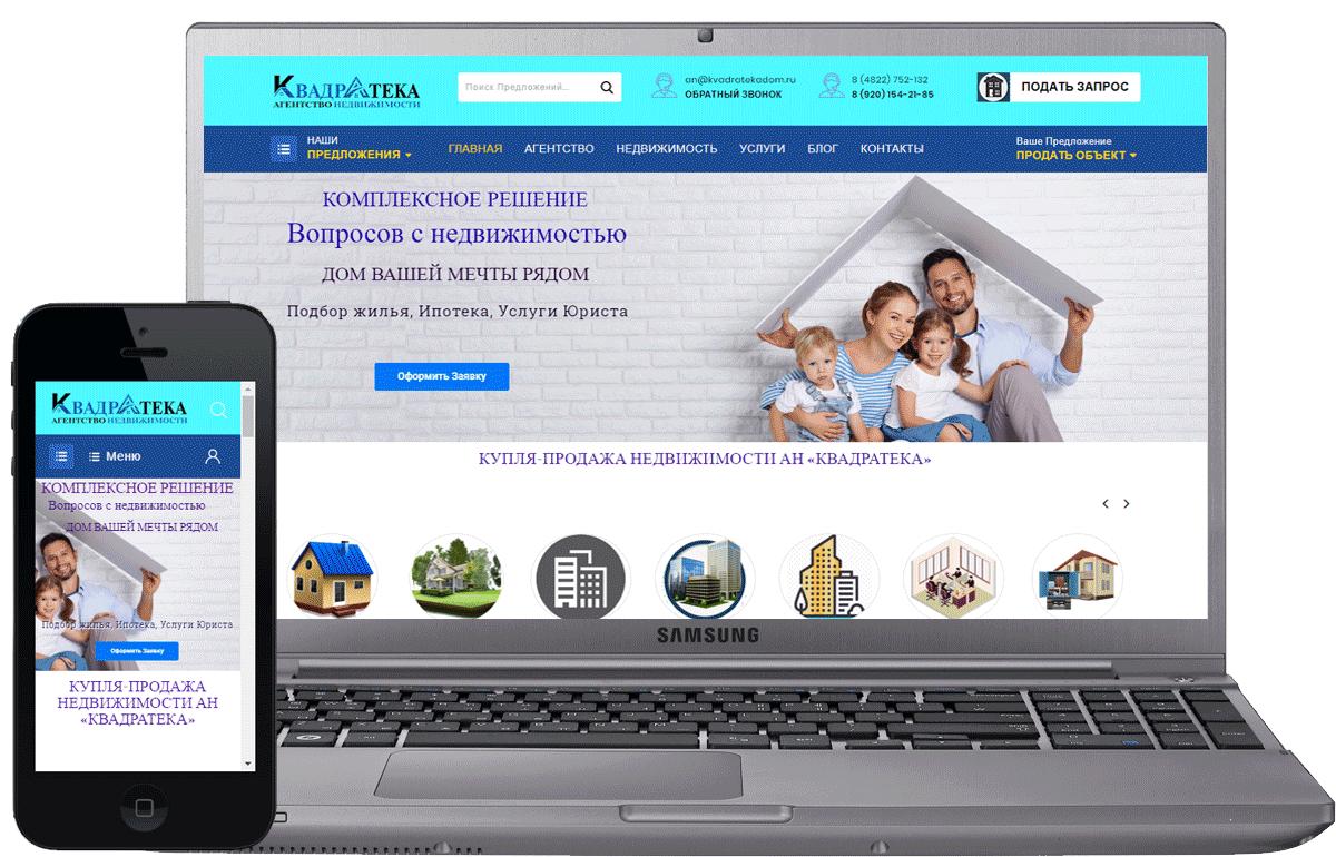 Создание сайта - Агентство недвижимости