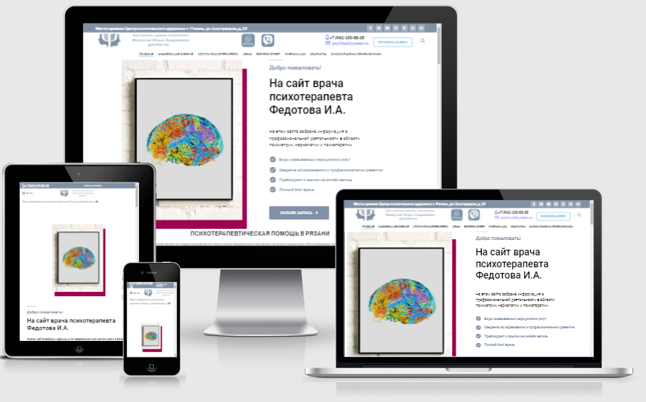 создание сайта для известного психотерапевта кандидата медицинских наук