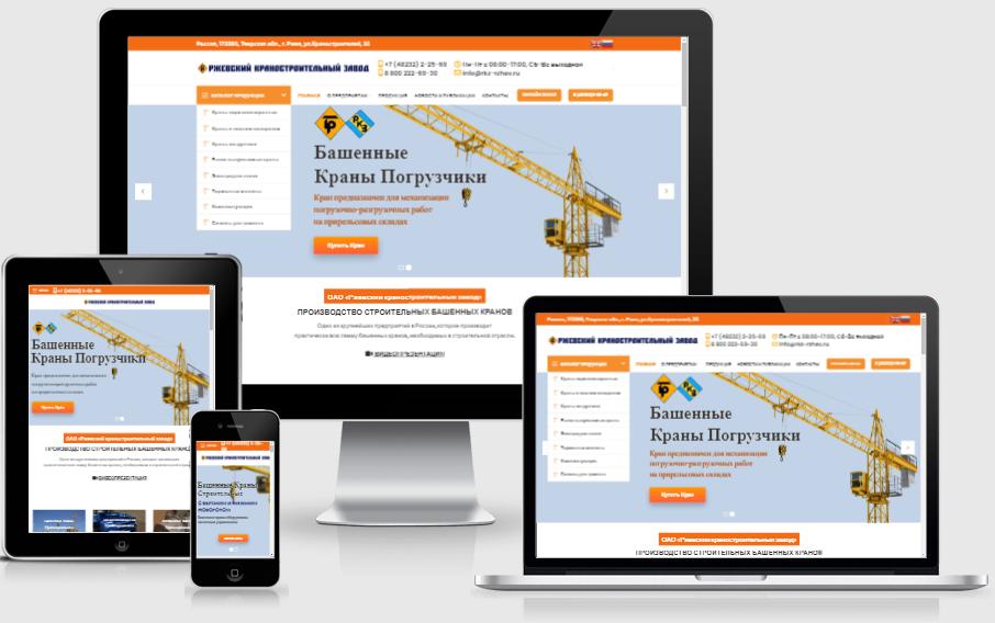 создание сайта для Ржевского краностроительного завода