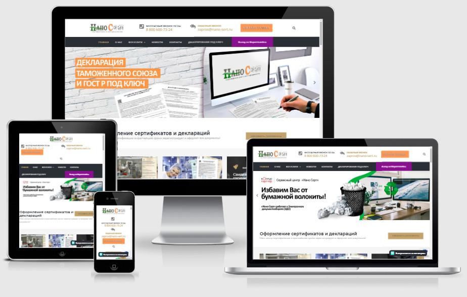 Разработка сайта компании по сертификации продукции